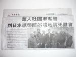 20,吊唁日本地震